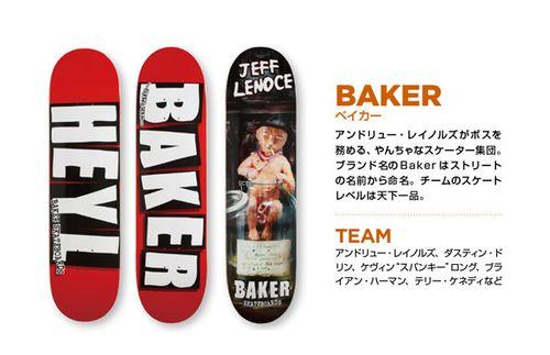 VHS-Baker