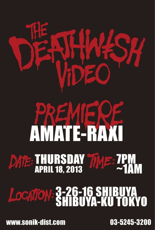 DW_THE_DEATHWISH_VIDEO_SHOP_FLYER_JP-1