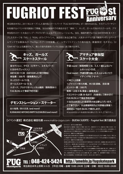 Fugriot20120930_裏